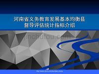 河南省义务教育发展基本均衡县督导评估统计指标简介