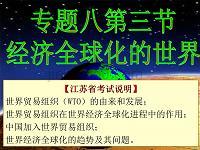 江苏省考试详细说明世界贸易组织WTO由来以及发展