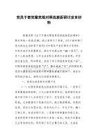 党员干部党章党规对照找差距研讨发言材料