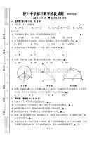 江苏省泰州市济川中学2019-2020年度第一学期九年级第一次月考数学测试卷(含答案)