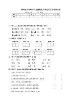 最新部編版四年級語文上冊第五、六單元綜合測試卷(附答案)
