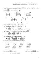 苏教版四年级数学上册《观察物体》专题训练习题P32