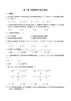 2019人教版七年级数学期中复习 第1章 有理数期中复习检测(含答案)