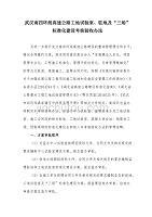 武漢高速公路工地試驗室、駐地與三場标準化建設考核驗收辦法