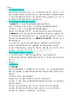 《教育和心理統計學》1-3章讀書筆記