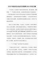 2019年组织生活会发言提纲2610字范文稿