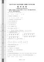 2019-2020学年石家庄正定六中七年级数学上第一次月考