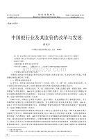 1中国银行业及其监管的改革与发展