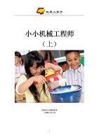 1中文手册.小小机械工程师