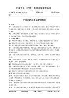 wp16-09廠區内機動車輛管理規定2014