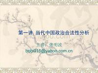 第一讲 当代中国政治合法性分析资料