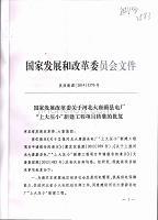 """发改能源[2014]1376号 国家发展改革委关于河北大唐蔚县电厂""""上大压小""""新建工程项目核准的批复"""