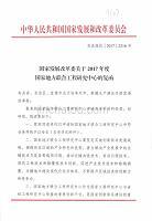 发改高技[2017]2216号 国家发展改革委关于2017年度国家地方联合工程研究中心的复函