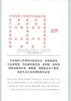 中农发[2019]14号 关于推进农村生活污水处理的指导意见