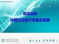 醫院管理案例_循跡追蹤持續改進醫療質量品管圈