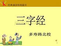 三字经全文带拼音及诵读指导