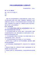 法律文书-环保行业废物处理处置及工业服务合同(实用模板)