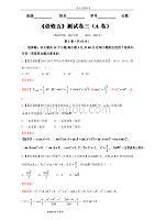 高二数学同步单元双基双测ab卷必修5测试题03a卷含解析