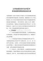江苏省新型农村合作医疗异地就医8页