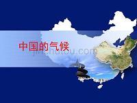 中國的氣候復習