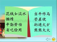 語文北師大版四年級上冊復習導入