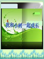 绿色环保使者-郑珺