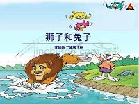 語文北師大二年級下冊獅子和兔子第二課時課件