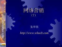 网络营销-07网络营销服务管理