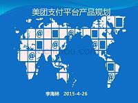 美团支付平台产品规划-4月26日