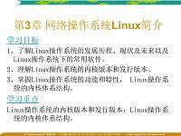 网络操作系统linux简介