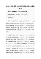 2019年慶祝建國70周年華誕演講稿范文5篇匯編版