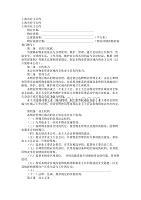 上海市業主公約