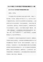 2019年喜慶70周年國慶節推薦演講稿范文10篇