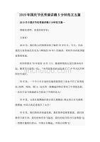 2019年國慶節優秀演講稿5分鐘范文五篇
