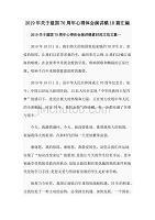 2019年關于建國70周年心得體會演講稿10篇匯編