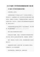 2019年建國70周年歌頌祖國最新演講稿十篇合集