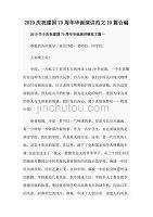 2019慶祝建國70周年華誕演講范文10篇合編