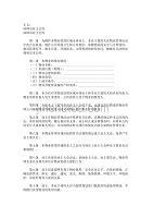 深圳市業主公約范本