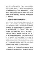 党政党课学习解读中国共产党党内法规制定条例等三部党内法规PPT
