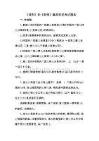 准则和纪律廉政知识考试题库.doc