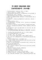 学习强国《挑战答题》题库及标准答案(共648题)