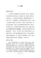 【统编人教版】六年级上语文 2.《丁香结》优质公开课教学设计