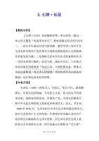 【统编人教版】六年级上语文 5.《七律 · 长征》优质公开课教学设计