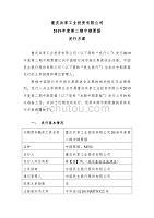 重慶共享工業投資有限公司2019年度第二期中期票據發行方案及承諾函