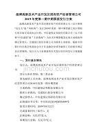 淄博高新技術產業開發區國有資產經營管理公司2019年度第一期中期票據發行方案和承諾函