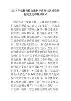 2019年记杜甫路街道新华南路社区建设新村院党支部揭牌仪式
