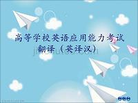 高等學校英語應用能力考試b級翻譯