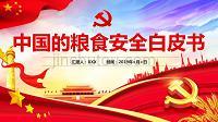 中国的粮食安全发展白皮书解读课件