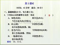 高中语文第17课与妻书第2课时课件粤教版必修