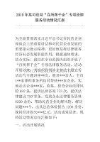 """2019年某司法局""""百所帮千企""""专项法律服务活动情况汇报"""